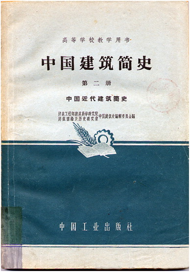 The cover of The History of Chinese Modern Architecture published in 1962.