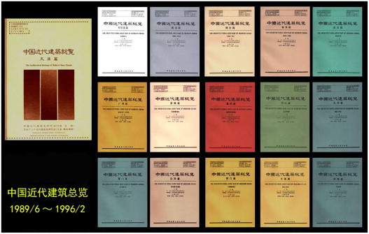 The covers of the 16 volumes of the Survey of Architectural Heritage of Modern ...