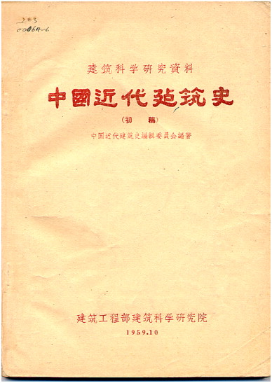 The cover of The Brief History of Chinese Modern Architecture (first draft).