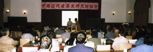 The first conference held in Beijing in 1986. Professor Wang Tan was on the far ...